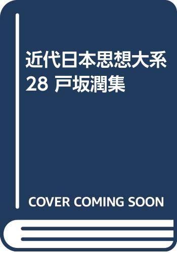 近代日本思想大系 28 戸坂潤集