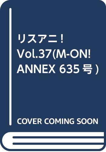 リスアニ! Vol.37(M-ON! ANNEX 635号)