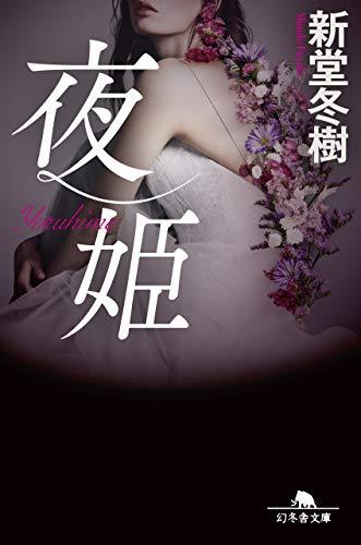 夜姫 (幻冬舎文庫)