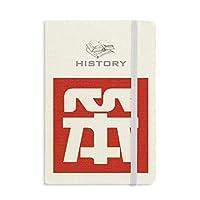 中国のばかな中国文字 歴史ノートクラシックジャーナル日記A 5
