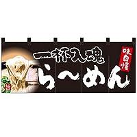 のれん 一杯入魂 らーめん(黒) NR-45 (受注生産)【宅配便】 [並行輸入品]