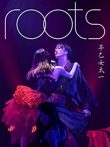 【デジタル限定】早乙女太一写真集「roots」 週プレ PHOTO BOOK