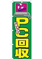 PC無料回収 のぼり旗(緑)