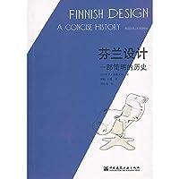 Finland designs Jian Ming's history (Chinese edidion) Pinyin: fen lan she ji yi bu jian ming de li shi