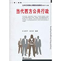 contemporary Western public administration(Chinese Edition)