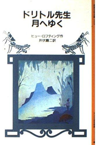 ドリトル先生月へゆく (岩波少年文庫 1028)