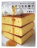 オーブン・ミトンのおやつなお菓子―ホットケーキ、蒸しケーキ、マフィン…の感動!レシピ (Marble books)