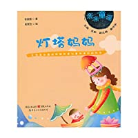 Kiss nursery rhyme: Lighthouse mom(Chinese Edition)