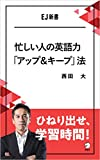 忙しい人の英語力「アップ&キープ」法 ひねり出せ、学習時間! EJ新書 (アルク ソクデジBOOKS)