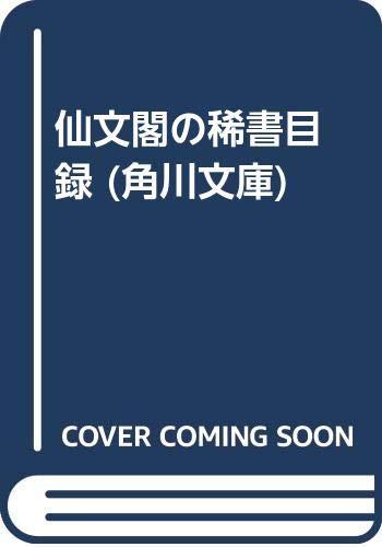 仙文閣の稀書目録 (角川文庫)