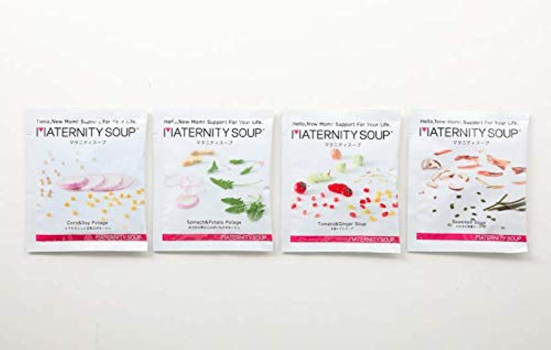 妊娠中のママとおなかの赤ちゃんへの贈りもの ご自宅用マタニティスープ16食入り 葉酸?鉄分?カルシウム配合 妊婦 つわり 食事