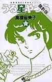 うる星やつら〔新装版〕(4)【期間限定 無料お試し版】 (少年サンデーコミックス)