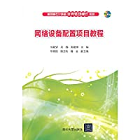 Network device configuration tutorial project with special computer disc drive mode teaching mission(Chinese Edition)