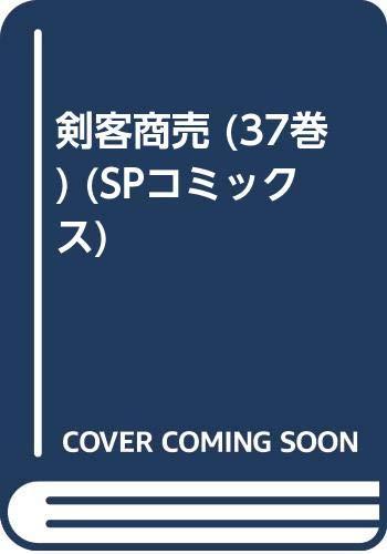 [画像:剣客商売 37 (SPコミックス)]