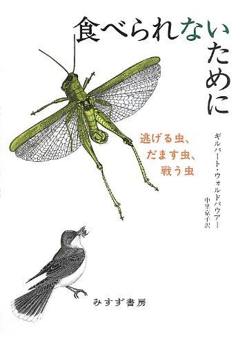 食べられないために―― 逃げる虫、だます虫、戦う虫