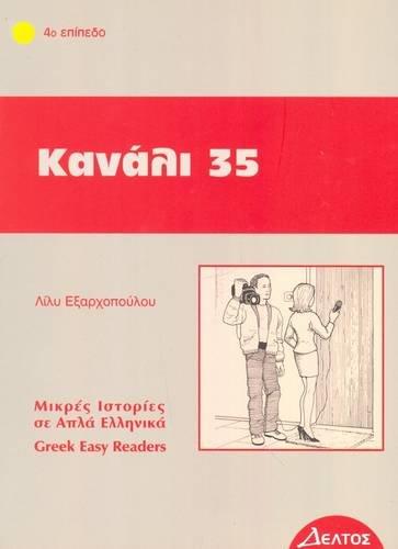 Kanali 35: Istories Se Apla Ellinika - Easy Reader: Pt. 1, Level 4 (Greek Easy Readers)