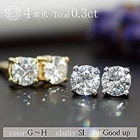 SISTINA JEWELRY システィーナ オリジナルジュエリー K18 PT 4本爪 0.3ct 一粒ダイヤモンドスタッドピアス (イエローゴールド)