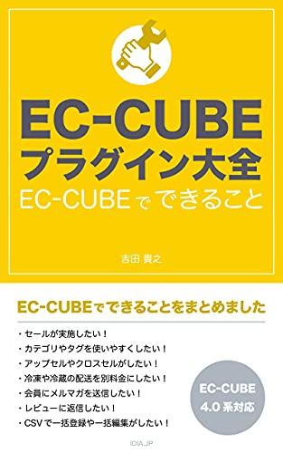 EC-CUBE プラグイン大全: EC-CUBEでできること (IDIA.JP)