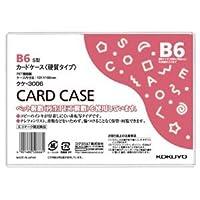 (まとめ) コクヨ カードケース(硬質) B6 再生PET 業務用パック クケ-3006 1セット(20枚) 【×2セット】