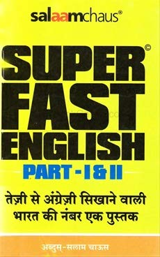 Super Fast English Part 1&2( Hind-English)