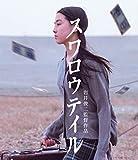 スワロウテイル[Blu-ray/ブルーレイ]