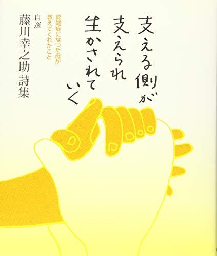 自選 藤川幸之助詩集「支える側が支えられ 生かされていく」