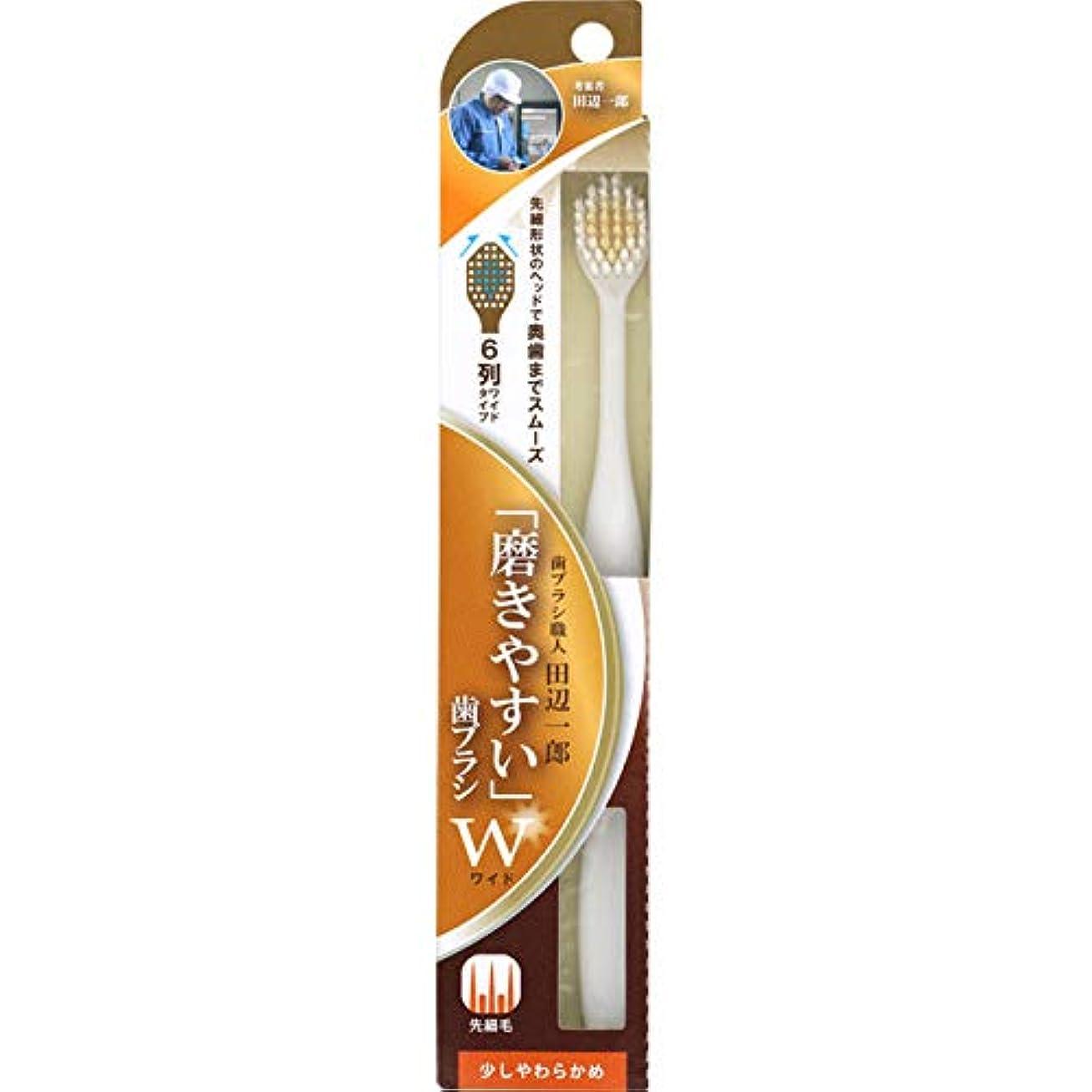 クリークソフィー肉腫ライフレンジ LT-46 磨きやすい歯ブラシ ワイド 少しやわらかめ 1本入 ※カラーは選べません。