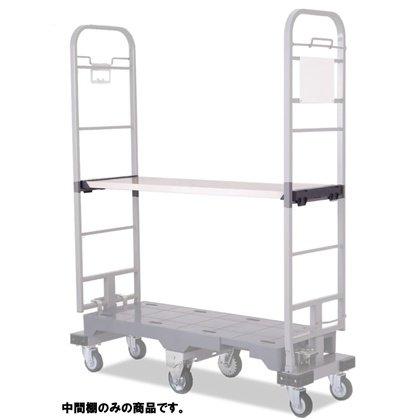 カートラックオプション:ナンシン:ミニスルーテナーSRC-3用中間棚板:ナンシン