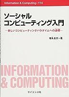 ソーシャルコンピューティング入門―新しいコンピューティングパラダイムへの道標 (Information & Computing)