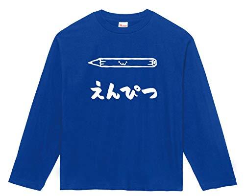 えんぴつ 鉛筆 文房具 日用品 筆絵 イラスト おもしろ Tシャツ 長袖 ブルー L