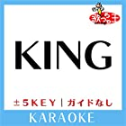 KING(原曲歌手:Kanaria)[ガイド無しカラオケ]