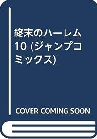 終末のハーレム 10 (ジャンプコミックス)