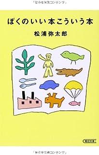 ぼくのいい本こういう本 (朝日文庫)