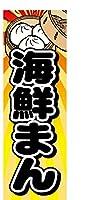 『60cm×180cm(ほつれ防止加工)』お店やイベントに! のぼり のぼり旗 海鮮まん