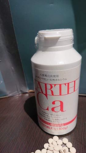 アースカルシウム