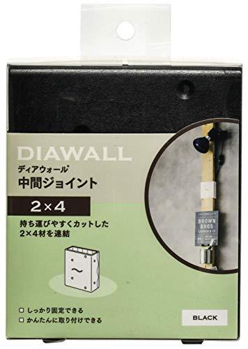 若井産業 WAKAI ツーバイフォー材専用壁面突っ張りシステム ディアウォール専用中間ジョイント ブラック DWCJBK