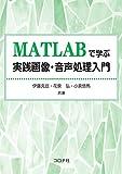 MATLABで学ぶ実践画像・音声処理入門