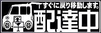 配達中表示プレート マグネットBLACKシートシリーズ (白)