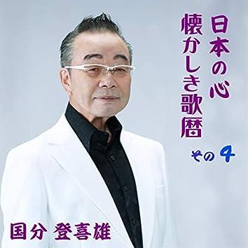 nihonnnokokoro natukasiki utagoyomi sono4