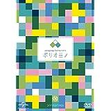 やなぎなぎ ライブツアー2015(ポリオミノ) 渋谷公会堂 [DVD]