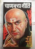 Sampurna Chanakya Niti (Hindi Edition)