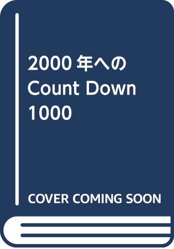 2000年へのCount Down 1000