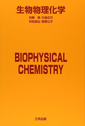 生物物理化学