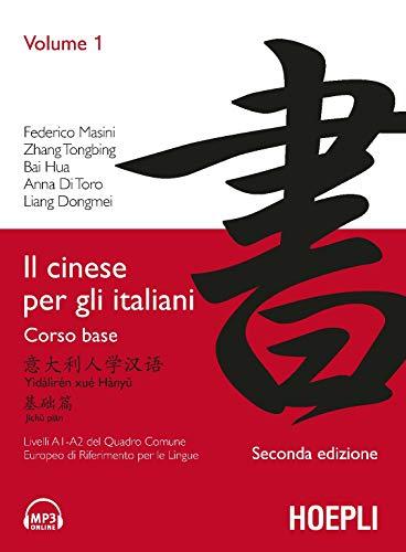 Il cinese per gli italiani (Vol. 1) (Corsi di lingua)