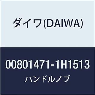 ダイワ(DAIWA) リール 純正パーツ 16 シーボーグ 200J-DH-L シーボーグ200J-DH ハンドルノブ 部品番号 152 部品コード 1H1513 008014711H1513