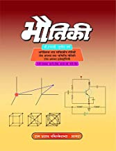 PHYSICS B.Sc. THIRD YEAR (IN HINDI)