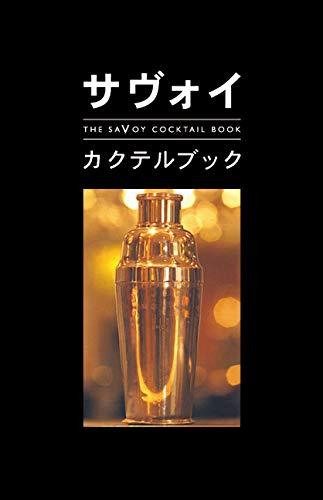 サヴォイ・カクテルブック The Savoy Cocktail Book