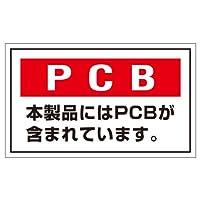 緑十字 廃棄物関係ステッカー標識 PCB・本製品には 60×100mm 5枚組 076002