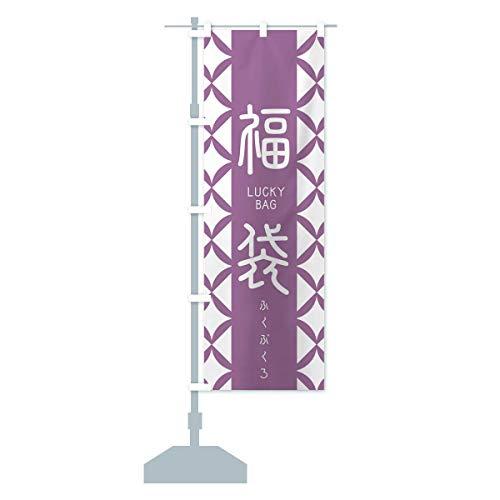 福袋 のぼり旗(レギュラー60x180cm 左チチ 標準)