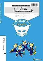 サキソフォックスシリーズ 楽譜『春よ、来い』(サックス四重奏) / スーパーキッズレコード
